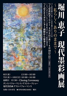 KEIKO個展.jpg