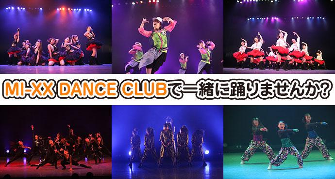 MI-XX DANCE CLUBで一緒に踊りませんか?