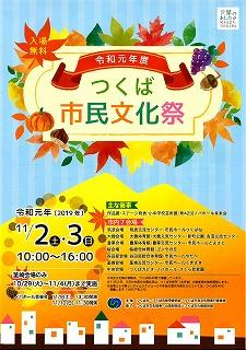 つくば市民文化祭(1)2019.jpg