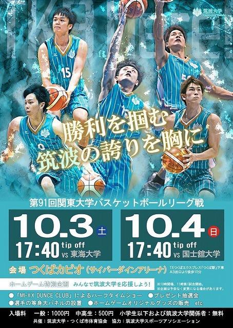 第91回関東大学バスケットボールリーグ戦.jpg