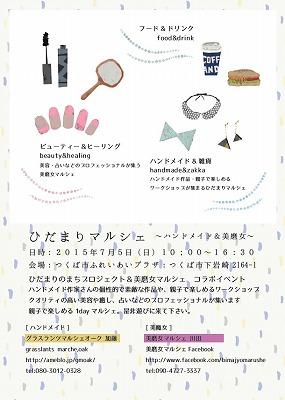 2015.7.5ひだまりマルシェ.jpg