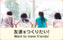 友達をつくりたい!