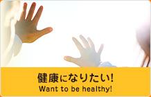 健康になりたい!